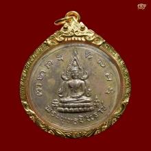 เหรียญพระพุทธชินราช หลัง พระนเรศวร