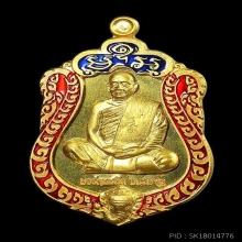 เหรียญเสมาคชสารให้ลาภ ท่านพ่อมนัส มนฺตชาโต เนื้อทองคำ