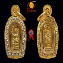 พระนาคปรกองค์จ้อย เนื้อทองคำ หลวงปู่ทิม วัดละหารไร่ ปี 2518