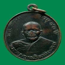 เหรียญรุ่นแรกหลวงพ่อแดงวัดเขาบันไดอิฐ...หัวบาก