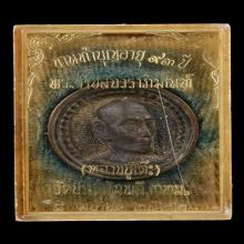 หลวงปู่โต๊ะ เหรียญล้อแม็กใหญ่ เนื้อขันลงหิน ปี 2521
