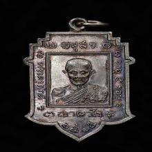 เหรียญพระครูภักดิ์ วัดสุทธาวาส ลาดหลุมแก้วเนื้อเงิน ปทุมธานี