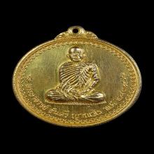 เหรียญรุ่นแรก หลวงปู่ขันตี ญาณวโร ปี พ.ศ.2538 กะไหล่ทอง