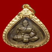เหรียญใบโพธิ์ หลวงพ่อจง