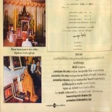 หลวงพ่อคูณ รุ่นมงคล 38 ประการ เนื้อนวโลหะ ปี 2538