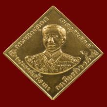 เหรียญกรมหลวง หลวงปู่ทิม กะไหล่ทองแจกกรรมการ
