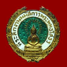 หลวงพ่อโสธร ช่อชัยพฤกษ์ ปี2495