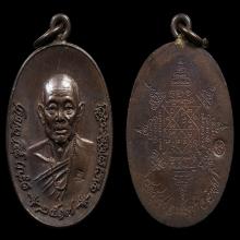 เหรียญรุ่นแรกครูบาชุ่ม โพธิโก วัดวังมุย ชุดกรรมการ บล็อคนิยม