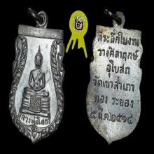 เหรียญหลวงพ่อโสธร หลวงปู่ทิม วัดเขาสำเภาทอง ปี2514