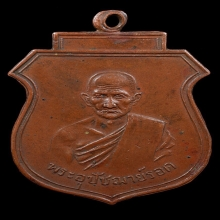 เหรียญอุปัชฌาย์รอด วัดคลองเขื่อน ปี 82 เนื้อทองแดง