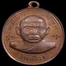 เหรียญหลวงพ่อหน่ายวัดบ้านแจ้ง รุ่นแรกออกพิจิตร ปี2512