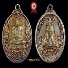 เหรียญเยือนอินเดีย เนื้อเงิน หลวงปู่โต๊ะ วัดประดู่ฉิมพลี