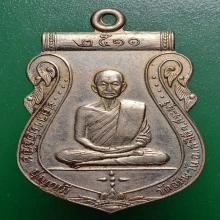 เหรียญเสมารุ่นแรกหลวงพ่อย้อย จ.สระบุรี เนื้ออัลปาก้า