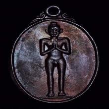 เหรียญไอ้ไข่วัดเจดีย์รุ่น๒ ปี๓๕