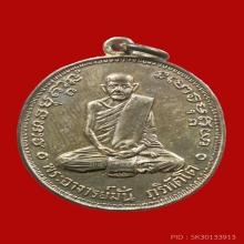 เหรียญ 100 ปี หลวงปู่มั่น ภูริทัตโต