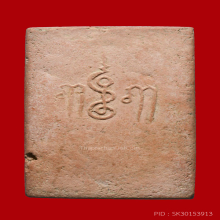 สมเด็จพุทธชินราช หลวงพ่อหม่น วัดคลองสิบสอง
