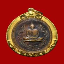 เหรียญ หลวงปู่โต๊ะ รุ่นแรก