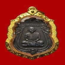 เหรียญ หลวงปู่ฝั้น รุ่น 12