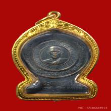 เหรียญ ท่านพ่อลี ปี 03