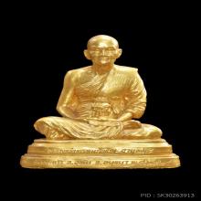 พระบูชา หลวงปู่ดู่ ปี 25