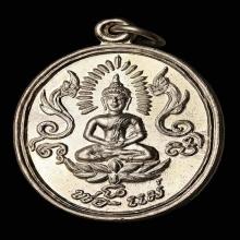 เหรียญหลวงพ่อยิด วัดหนองจอก ปี2534 เนื้อเงิน