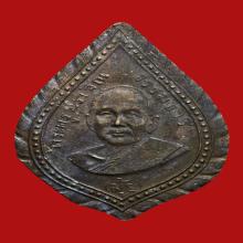 เหรียญหลวงพ่อมุ้ย วัดท้าวอู่ทอง ปราจีนบุรี