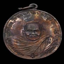 เหรียญอาจารย์นำ วัดดอนศาลา รุ่นแรก ปี2519 บล็อคนิยมลาแตกชัด