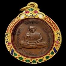 เหรียญเจริญพรบน กรรมการ ท เนื้อทองแดง