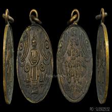 เหรียญหลวงพ่อบ้านแหลมรุ่นแรก ปี 2460