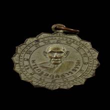 เหรียญหลวงพ่อเฟื่องวัดอมรญาติรุ่น ๒ สวยๆครับ