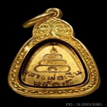 เหรียญจอบเล็กพิมพ์แขนเต็ม หลวงพ่อเงิน วัดบางคลาน ๒๕๑๕