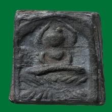 เหรียญหล่อหลวงปู่ศุข วัดปากคลองมะขามเฒ่า ประภามณฑล