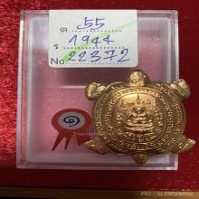 ที่1งานม.ร.วเสนีย์เหรียญเต่าใหญ่หลวงปู่หลิวฉลอง90ปี