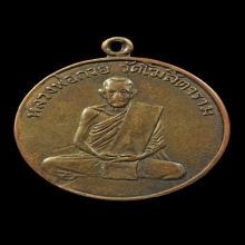 เหรียญรุ่นแรก หลวงพ่อกวย