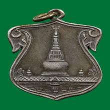เหรียญพระธาตุ นครศรีธรรมราช ปี2460 เนื้อเงิน
