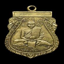 เหรียญ ล.พ จีด วัดถ้ำเขาพลู รุ่นแรก