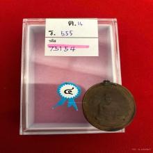 เหรียญหลวงปู่ศุข วัดปากคลองมะขามเฒ่า ปี2466