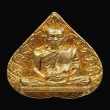 เหรียญหล่อใบโพธิ์ หลวงปู่เส็ง วัดบางนา เนื้อทองคำ