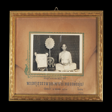 รูปถ่ายหลวงพ่อมุ่ย วัดดอนไร่ ที่ระฤกในงานฉลองสมณศักดิ์ ปี 04