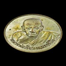 เหรียญขวัญถุง หลวงพ่อเขียน สวยเดิม นิยม