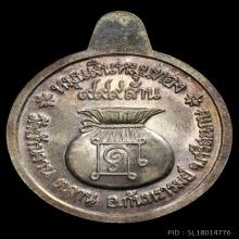 หลวงปู่หมุน เหรียญหมุนเงิน หมุนทอง เนื้อเงิน