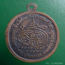 เหรียญหลวงปู่ดุลย์ รุ่น ลาภ ผล พูน ทวี