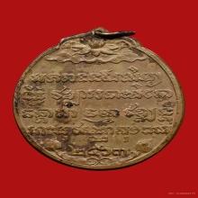 เหรียญสมเด็จพระมหาสมณเจ้ากรมพระยา วชิรญาณวโรรส วัดบวรฯ 2463