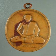 เหรียญ สิริจันโท 2467 นิยม