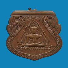 เหรียญพระพุทธชินราชยุคเก่า หลังแบบ