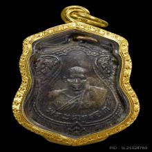 เหรียญเสมาหลวงปู่รอด วัดบางน้ำวน ปี2483