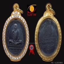 เหรียญหลวงพ่อเดิม พิมพ์ดอกจันทร์โค้ง วัดหนองโพธิ์ ปี 2482