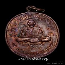 หลวงปู่สี - เหรียญ มหาลาภ ( ทองแดง ) สภาพสวย
