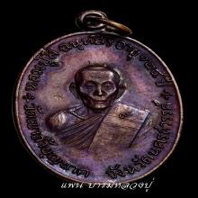 หลวงปู่สี - เหรียญ จตุรพิธพรชัย ( ทองแดง ) สภาพสวย