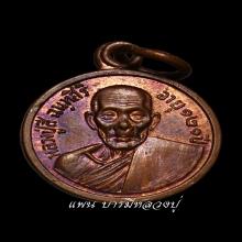 หลวงปู่สี - เหรียญ รุ่นแรก ( ทองแดง ) สภาพสวย